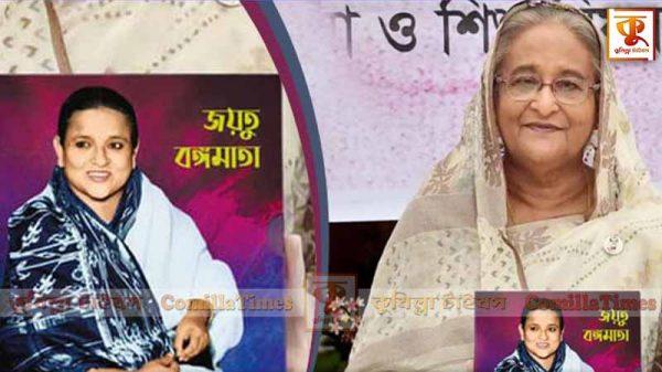 'জয়তু বঙ্গমাতা' গ্রন্থের মোড়ক উন্মোচন করেছেন-প্রধানমন্ত্রী শেখ হাসিনা