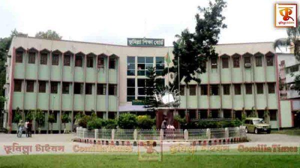 কুমিল্লা শিক্ষা বোর্ড