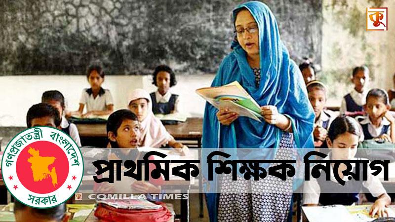প্রাথমিক শিক্ষক নিয়োগ - primary schoo Job bangladesh