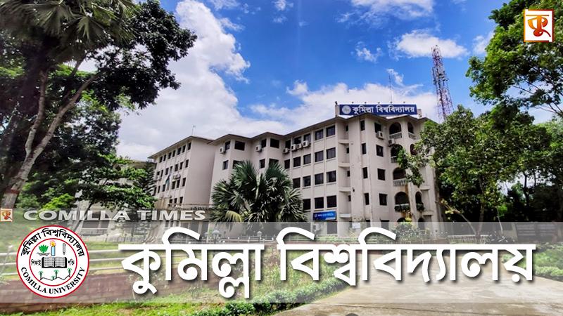 কুমিল্লা বিশ্ববিদ্যালয় - Comilla University