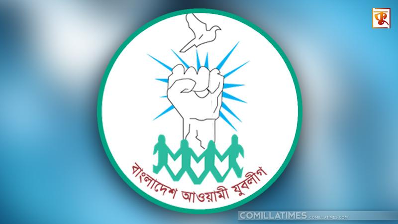 বাংলাদেশ আওয়ামী যুবলীগ - Jubo League