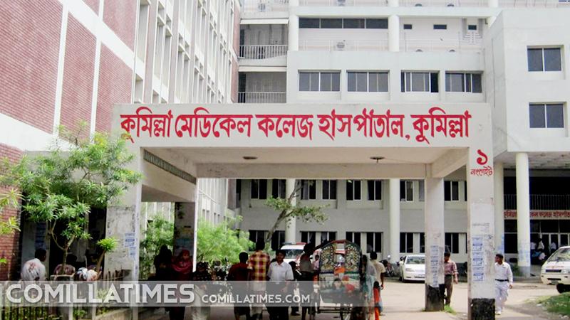কুমিল্লা মেডিকেল কলেজ হাসপাতাল - Comilla Medical College